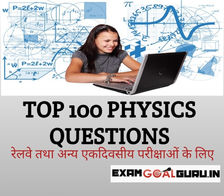 best-physics-questions-hindi