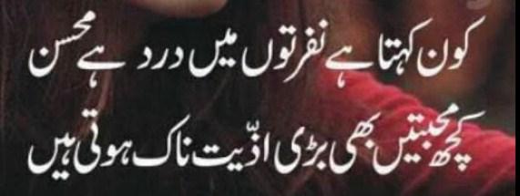 Kon Kehta Hai Nafrton Mei Dard Nahi Mohsan | Urdu Sad Poetry