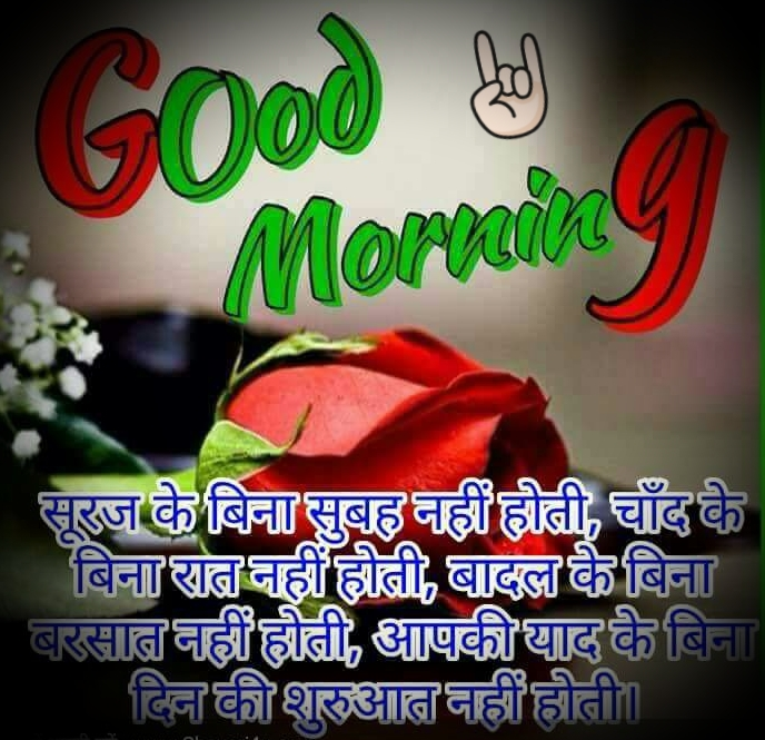 Love Morning Hindi Wallpaper Image