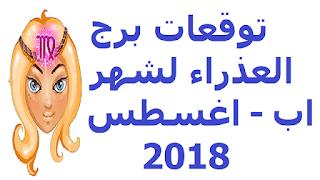 توقعات برج العذراء لشهر اب - اغسطس 2018