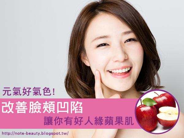 改善臉頰凹陷,讓你有好人緣蘋果肌