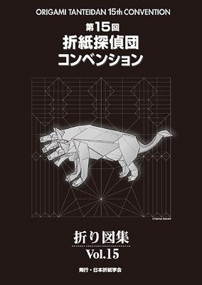 ORIGAMI TANTEIDAN 15TH CONVENTION EBOOK