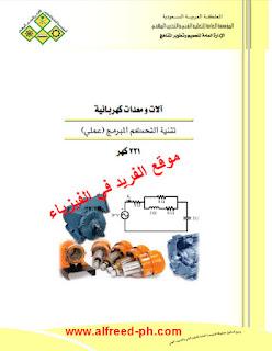 كتاب تقنية التحكم عن بعد pdf ، آلات ومعدات كهربائية
