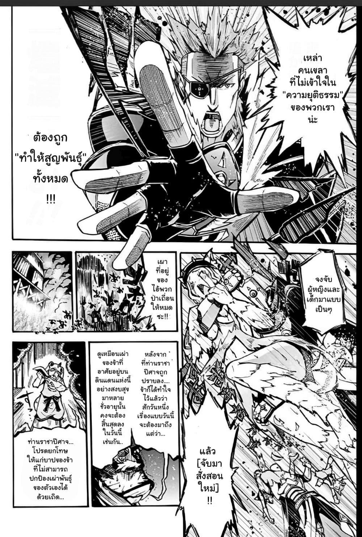 อ่านการ์ตูน Wazawaitsu Wanashi no Yuusha kari ตอนที่ 3 หน้าที่ 4