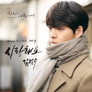 Kim Bum Soo (김범수) – I Love You