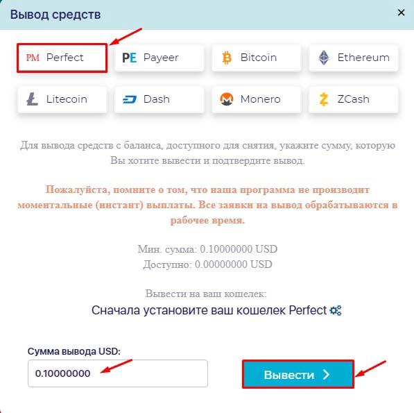 Вывод средств в BtcDrive 2