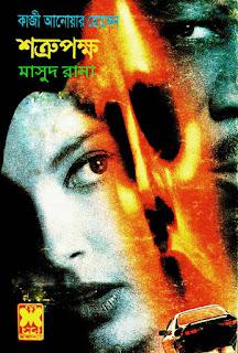 Shotrupaksha by Qazi Anwar Husain Free PDF Book