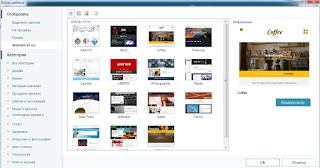 WebSite X5 GO шаблоны