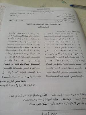 موضوع اللغة العربية شعبة لغات أجنبية بكالوريا 2016