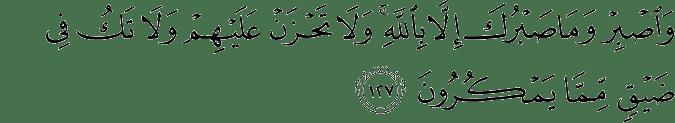 Surat An Nahl Ayat 127