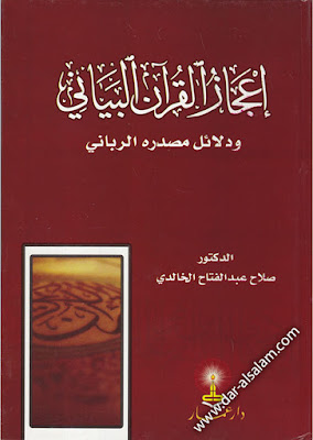 إعجاز القرآن البياني و دلائل مصدره الربّاني - صلاح عبد الفتّاح الخالدي