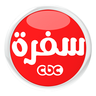 تردد قناة CBC سفرة