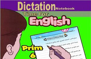 حمل كراسة املاء اللغة الانجليزية للصف السادس الابتدائى الترم الاول .