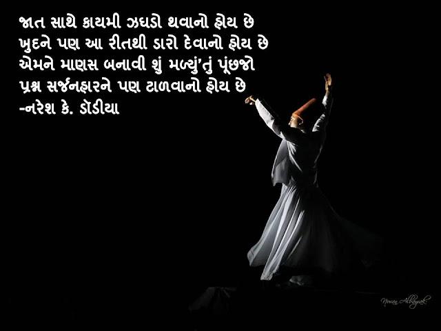 जात साथे कायमी झघडो थवानो होय छे Gujarati Muktak By Naresh K. Dodia