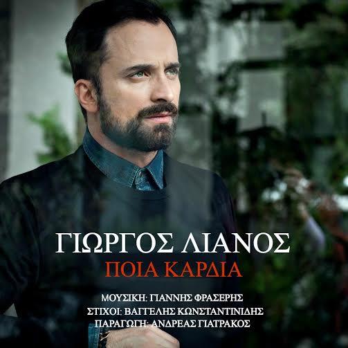 Ο Θεσπρωτός Γιώργος Λιανός επέστρεψε στην δισκογραφία με ολοκαίνουργιο τραγούδι - Ακούστε το (+ΒΙΝΤΕΟ)