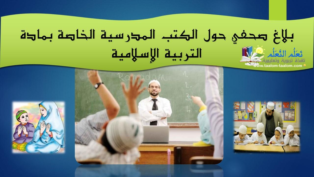 بلاغ صحفي حول الكتب المدرسية الخاصة بمادة التربية الإسلامية