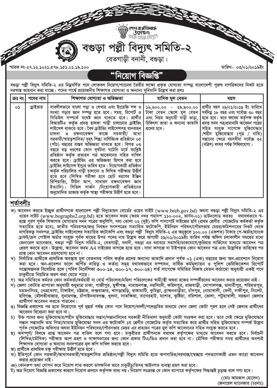 Bogra Palli Bidyut Samity-2 Driver Job Circular 2019