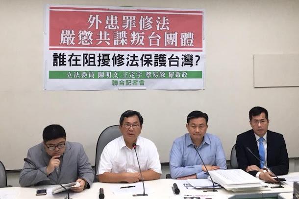 民進黨立委今 (26) 日上午召開外患罪修法記者會,他們指出,叛台團體不斷偽裝成黑道或政治團體四處抗議,現行法律卻無法有效處理。