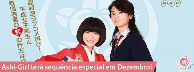 Ashi-Girl terá sequência especial do dorama em Dezembro!