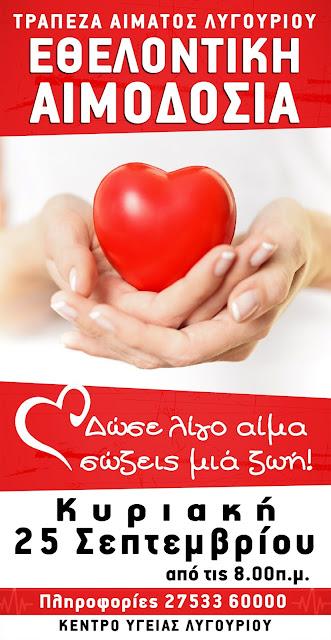 Εθελοντική Αιμοδοσία - Τράπεζα αίματος Λυγουριού