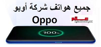 جميع هواتف شركة أوبو Oppo جميع جوالات أوبو Oppo جميع مواصفات موبايلات أوبو Oppo