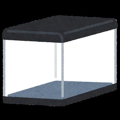 空の水槽のイラスト(フタ付き)