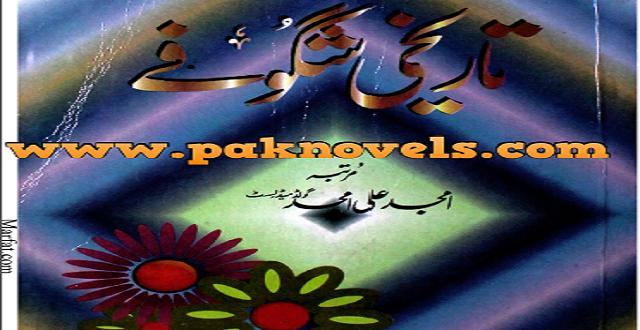Tarikhi shagoofe by Amjad Ali Amjad