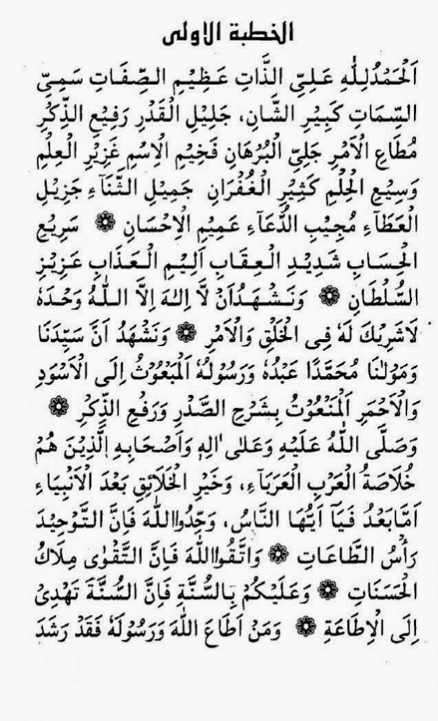ARABIC JUMMAH KHUTBAH PDF