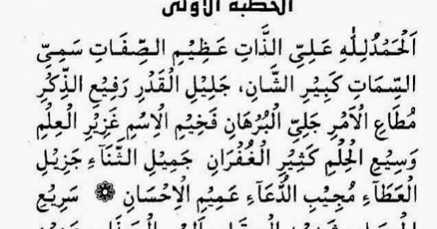 Jummah Khutbah Arabic - Islamic Site