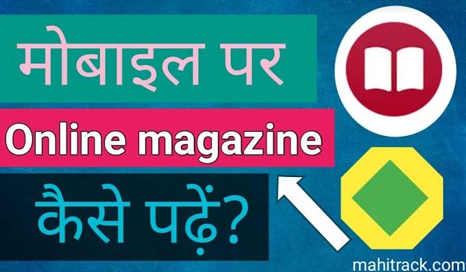 Mobile par online magazines kaise padhe | Online magazine app