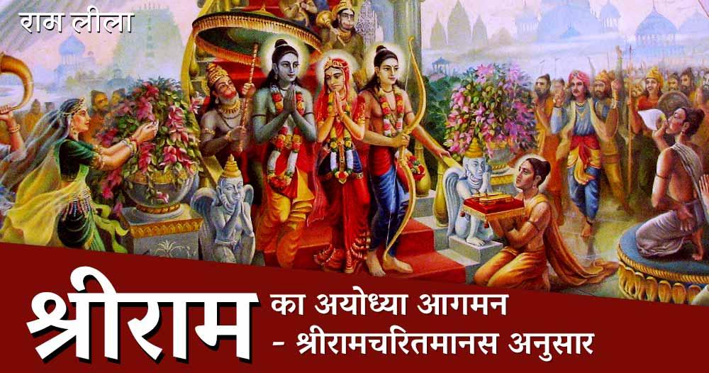 भगवान राम का अयोध्या में आगमन