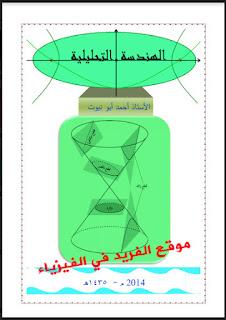 الهندسة التحليلة pdf أ. أحمد أبو نبوت ، الهندسة الفراغية ، الهندسة في الفراغ