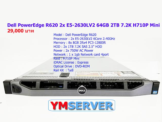 [ขายแล้ว]Server มือสอง Dell PowerEdge R620 2x E5-2630LV2 64GB 2TB 7.2K H710P Mini ราคา 29,000 บาท
