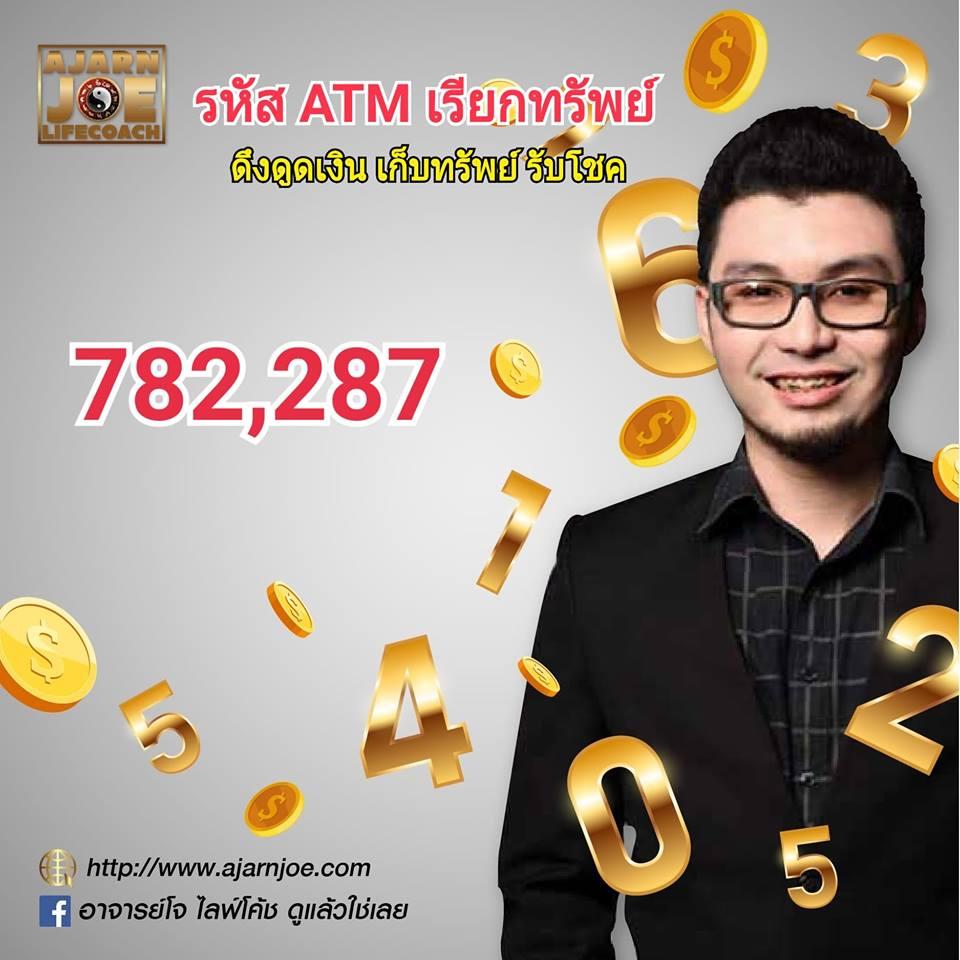 รหัส ATM รับทรัพย์