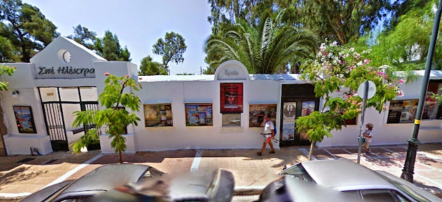 Outdoor summer  Cinema Electra, Loutraki Greece.