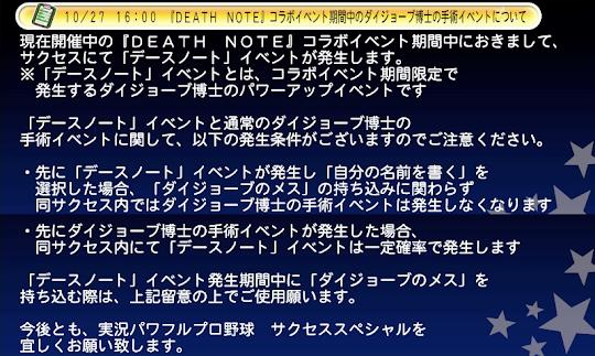 『DEATH NOTE』コラボイベント期間中のダイジョーブ博士の手術イベント