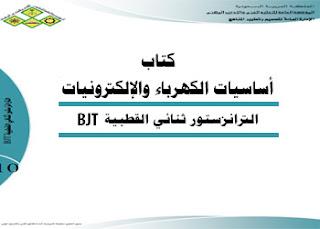 تحميل كتاب أساسيات الكهرباء والإلكترونيات pdf الترانزستور ثنائي القطبية BJT