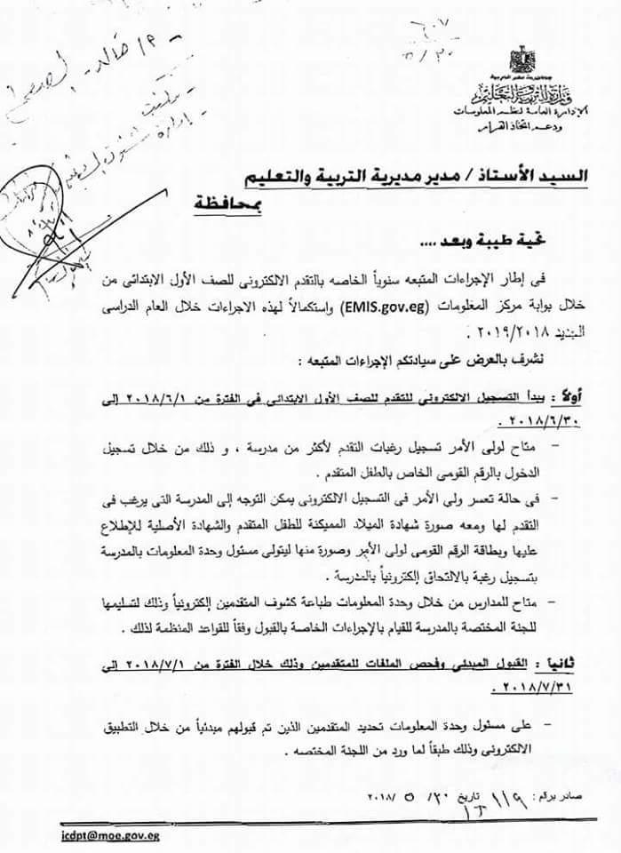 التعليمات الخاصة بإجراءات التقدم للصف الأولالإبتدائى لولى الآمر للمدارس الرسمية(الحكومية) فقط