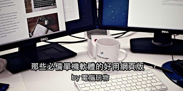 比起安裝軟體更想用網頁版!單機軟體的網頁版懶人包 online_workstation-405768_1280