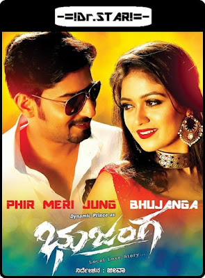 Bhujanga 2016 Dual Audio 720p UNCUT HDRip 1.6Gb world4ufree.to , South indian movie Bhujanga 2016 hindi dubbed world4ufree.to 720p hdrip webrip dvdrip 700mb brrip bluray free download or watch online at world4ufree.to