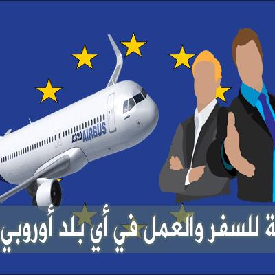 موقع رسمي للإتحاد الأوروبي يمنحك مناصب عمل في المجال والسفر إلى البلد الذي تريده