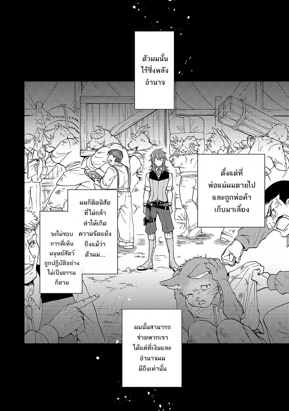 อ่านการ์ตูน Chillin Different World Life Of The EX-Brave Candidate Was Cheat From Lv2 ตอนที่ 11 หน้าที่ 2