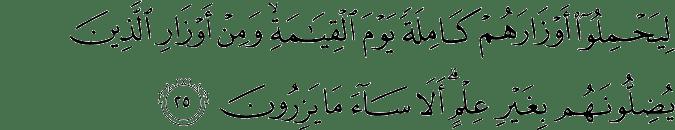 Surat An Nahl Ayat 25