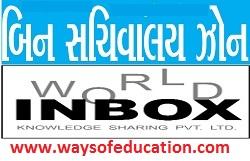 BIN SACHIVALAY ZONE-7 AND ZONE-8 BY WORLD INBOX