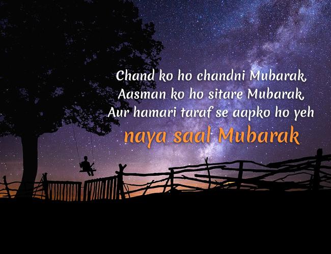 Happy New Year 2018 Shayari In Hindi Inspirational Quotes