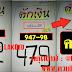 มาแล้ว...เลขเด็ดงวดนี้ 3ตัวตรง หวยซอง ตักเงิน งวดวันที่ 1/11/59