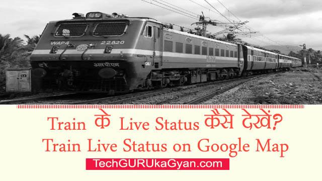 train-live-status