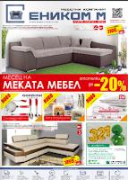 http://www.proomo.info/2016/10/mebeli-enikom-m-broshura.html#more