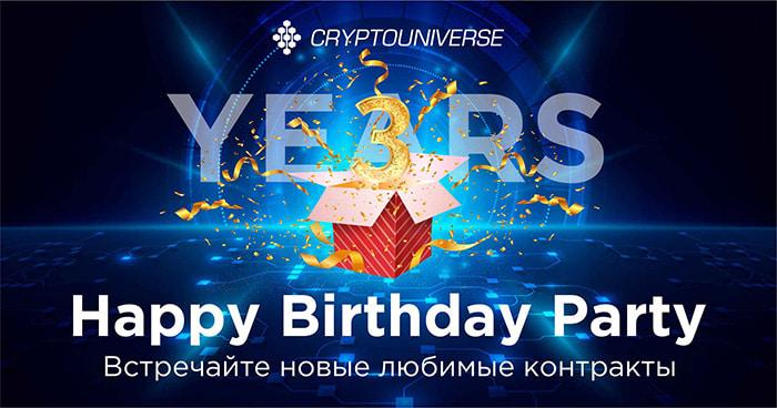 День рождения Cryptouniverse