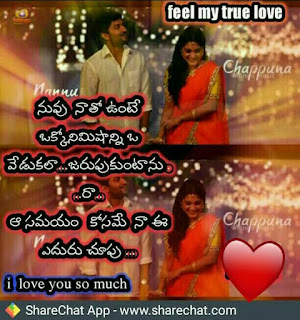 Feel My Love Pics Telugu The Best Hd Wallpaper